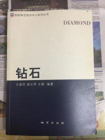 国检珠宝培训中心系列丛书 钻石