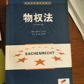 物权法:2004年第20版