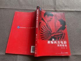 新编西方电影简明教程
