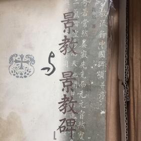 【正版现货,一版一印】景教与景教碑,大秦景教流行中国碑是国际知名度最高,被中外学者研究得最多的一块碑