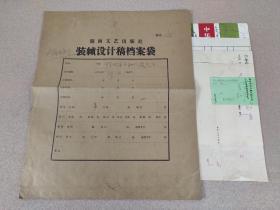 1992年 手绘封面装帧设计原稿《中华传统应酬尺牍大全》数十年前已化身万千流传于世,此母本孤品值得珍藏