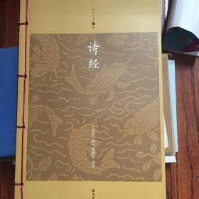【正版现货,一版一印】诗经(线装装订本,仿古)家庭书架升级版