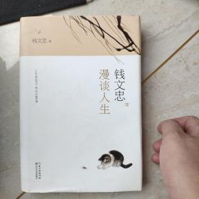 钱文忠漫谈人生(精装版)