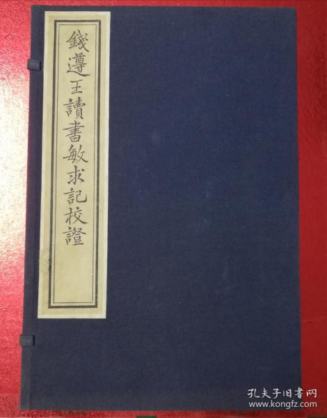 钱遵王读书敏求记校证(一函六册全  中国书店1980年代老版刷印  藏书题跋名刻  木版刷印)