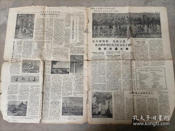 1959交通大学(西安部份)招生专刊