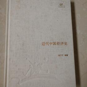 近代中国经济史