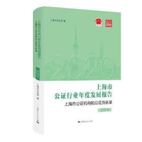 上海市公证行业年度发展报告  上海市公证机构和公证员名录(2020版)