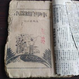 小学自然课本   高级(抗日高小)第三册  冀南行政主任公署  抗日时期