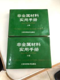 非金属材料实用手册(上下两册)