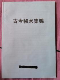 古今秘术集锦
