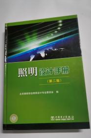 照明设计手册(第二版)