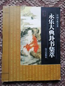 永乐大典卦书集萃〔中国古典名著〕