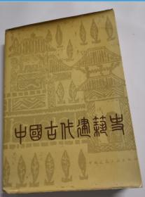中国古代建筑史  第2版