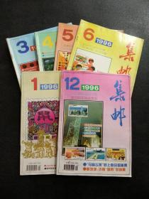 集邮1996年(1、3、4、5、6、12)