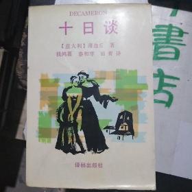 十日谈 /薄迦丘 著 译林出版社