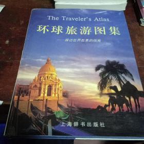 环球旅游图集:探访世界胜景的指南(大16开精装本)