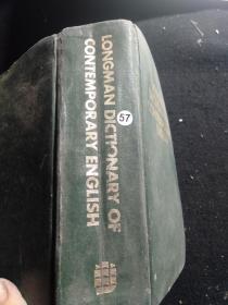 朗曼当代英语词典(32开硬精装)英文版