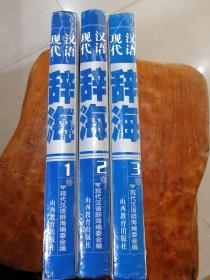 现代汉语辞海(一,二,三册合售)