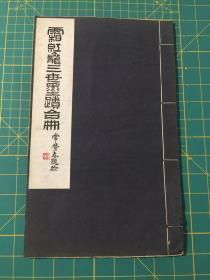 霜红龛三世墨迹合册---珂罗版