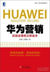 华为营销:征战全球的立体战术 重庆大学城古籍书店货号14