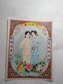 民国老商标:双美人图牌——瑞成亨记出品的纺织品商标图样