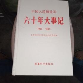 中国人民解放军六十年大事记 1927-1987(精装)