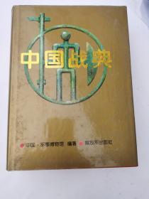中国战典  上卷