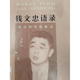 钱文忠语录:风化的传统基石