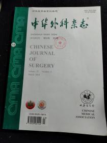 中华外科杂志  2014年3月  第52卷 第2.3期合售