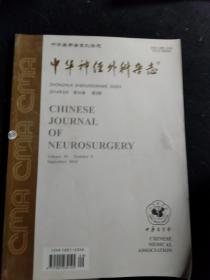中华神经外科杂志  2014年9月 第30卷