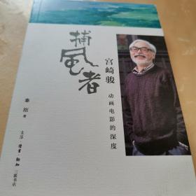 捕风者宫崎骏:动画电影的深度