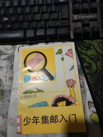 小学生丛书:少年集邮入门
