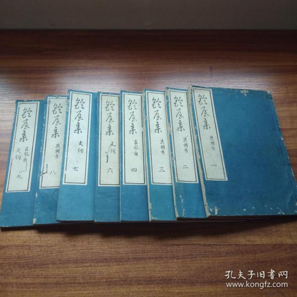 孔网唯一    写刻本   《铃屋集》存8册(应9册全,少第5册)   近调歌    古风歌  ,文词等分类    古今和歌集    俳谐 短歌    享和三年(1803年  )   本居宣长