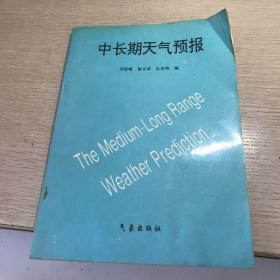 中长期天气预报