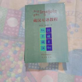 藏汉互译教程