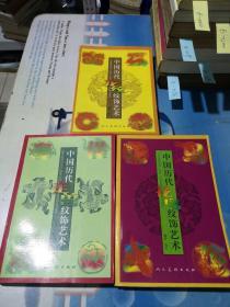 中国历代龙纹、走兽、花鸟纹饰艺术(三册合售)