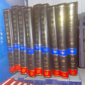不列颠百科全书(国际中文版) (11.12.13.14.15.16.17.19.20)9册