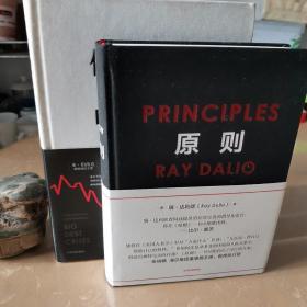 原则 债务危机  两册合售