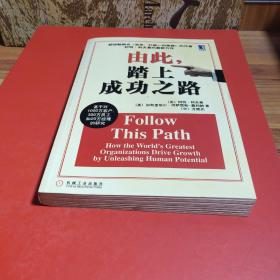 由此,踏上成功之路:How the World\\\'s Greatest Organizations Drive Growth By Unleashing Human Potential (Simplified Chinese) (Paperback)