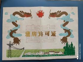 湖南桃源县农村建房许可证