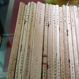 鲁迅文学作品21册合售