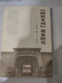 """""""闽祖光州""""现象研究"""