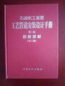石油化工装置,工艺管道安装设计手册第二篇,管道器材(第三版)