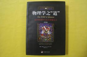 【保正版 一版一印】物理学之道:近代物理学与东方神秘主义(包邮 谢绝议价)