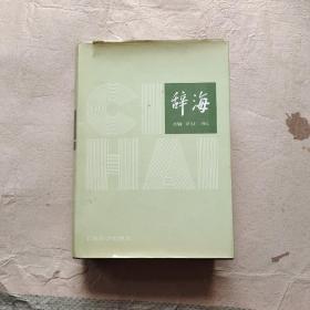 辞海,缩印本(1979年版)