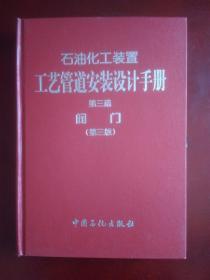 石油化工装置,工艺管道安装设计手册第三篇,阀门(第三版)