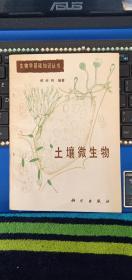 土壤微生物--生物学基础知识丛书