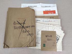 1985年 手绘封面装帧设计原稿 任光椿《生命之恋》出版底稿一批,湖南省作协副主席、名誉主席,数十年前已化身万千流传于世,此母本孤品值得珍藏
