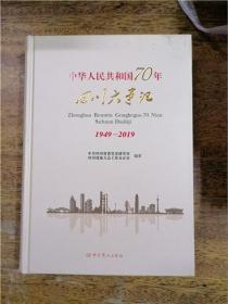 中华人民共和国70年四川大事记(1949-2019)