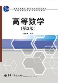 【正版特价】高等数学(第3版) 钱椿林221155